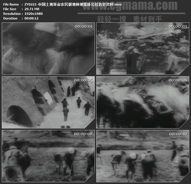 ZY0221-中国土地革命农民耕地种地集体公社历史资料 高清实拍视频素材