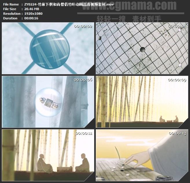 ZY0224-竹林下棋和尚僧侣竹叶动画高清视频素材 高清实拍视频素材