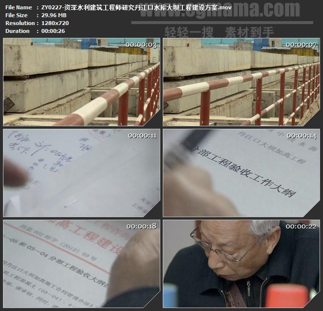 ZY0227-资深水利建筑工程师研究丹江口水库大坝工程建设方案 高清实拍视频素材