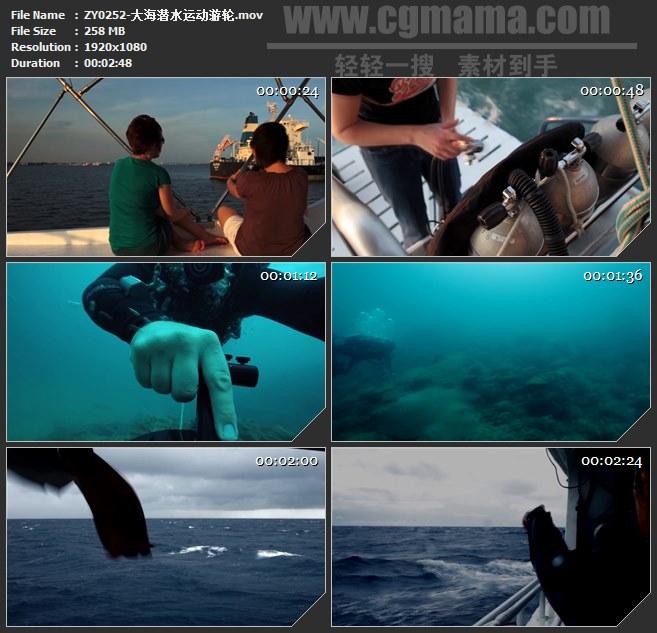 ZY0252-大海潜水运动游轮 高清实拍视频素材