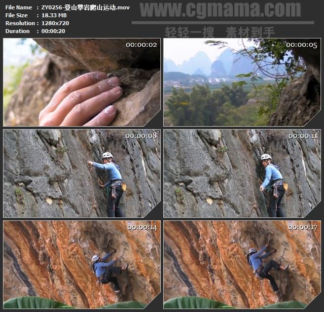 ZY0256-登山攀岩爬山运动 高清实拍视频素材