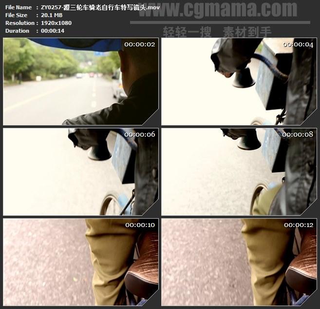 ZY0257-蹬三轮车骑老自行车特写镜头 高清实拍视频素材