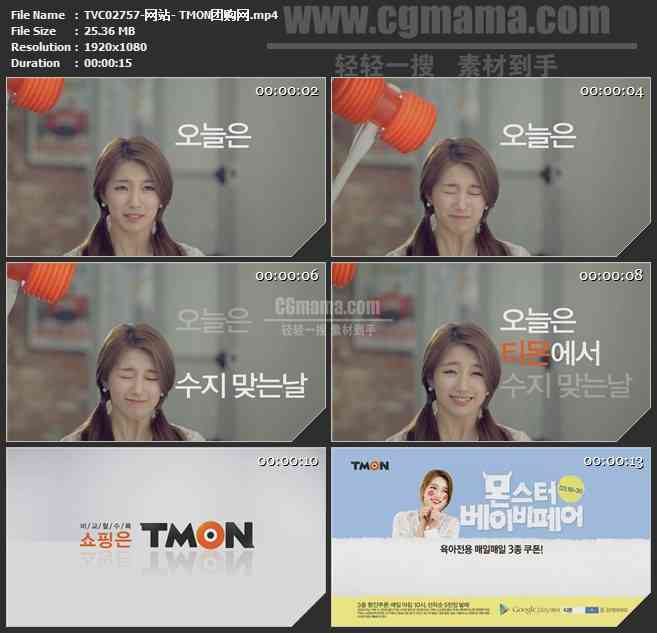 TVC02757-网站- TMON团购网