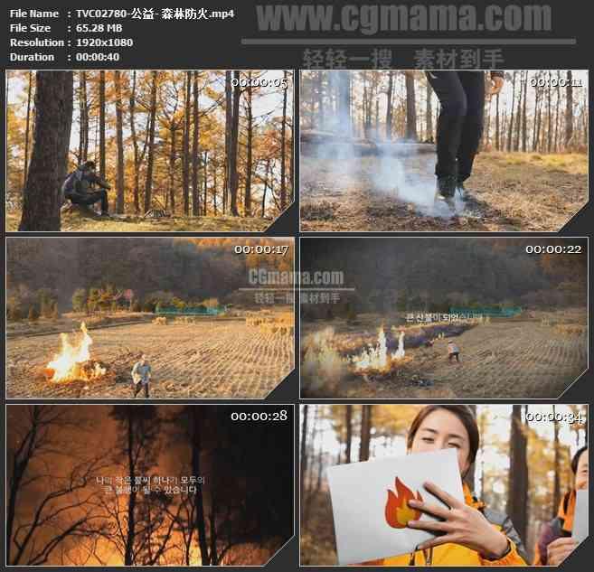 TVC02780-公益- 森林防火