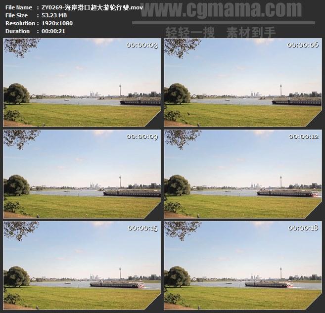 ZY0269-海岸港口超大游轮行驶 高清实拍视频素材