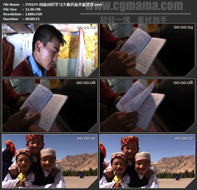 ZY0279-回族回民学习少数民族笑脸笑容 高清实拍视频素材