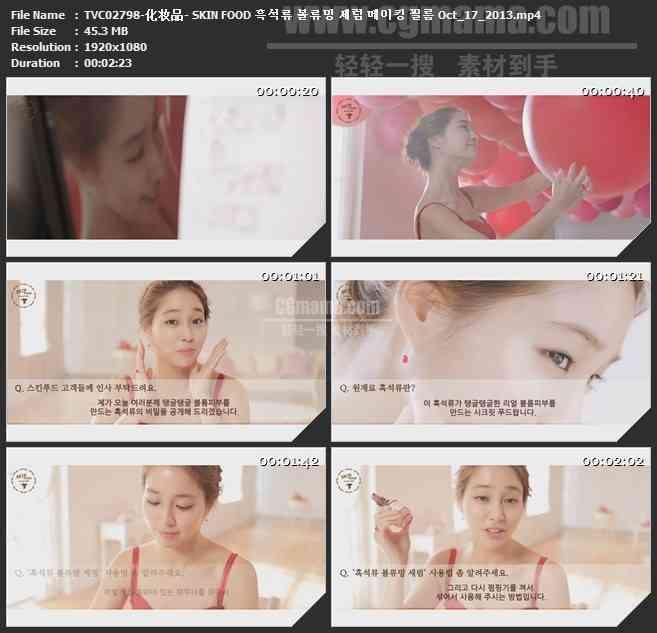 TVC02798-化妆品- SKIN FOOD