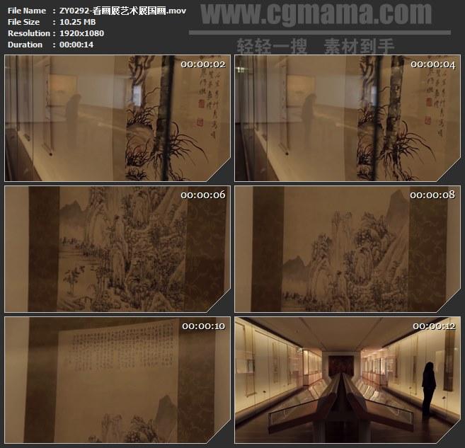 ZY0292-看画展艺术展国画 高清实拍视频素材