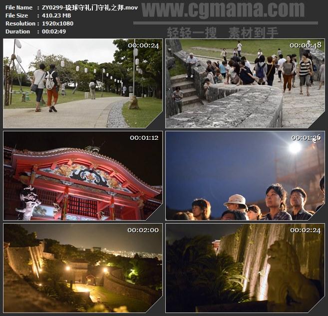 ZY0299-琉球守礼门守礼之邦 高清实拍视频素材