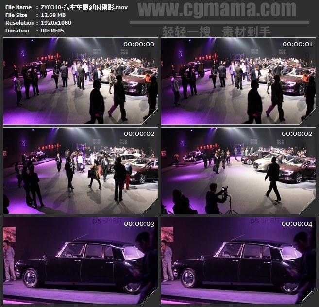 ZY0310-汽车车展延时摄影 高清实拍视频素材
