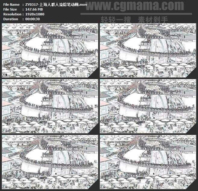 ZY0317-上海人群人流铅笔动画 高清实拍视频素材