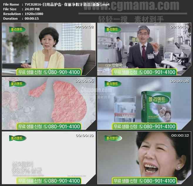 TVC02816-日用品护齿- 保丽净假牙清洁[新版]
