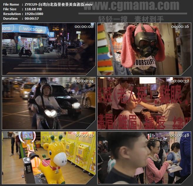 ZY0329-台湾台北街景夜景美食逛街 高清实拍视频素材