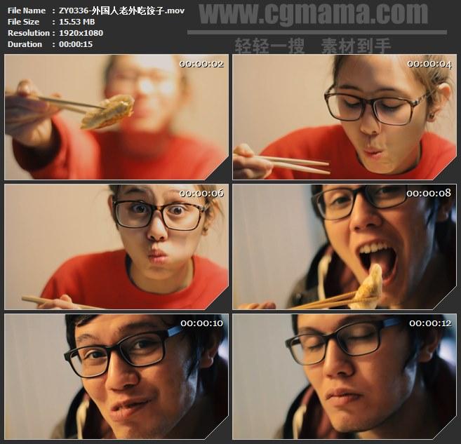 ZY0336-外国人老外吃饺子 高清实拍视频素材