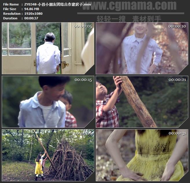 ZY0348-小孩小朋友团结合作建房子 高清实拍视频素材