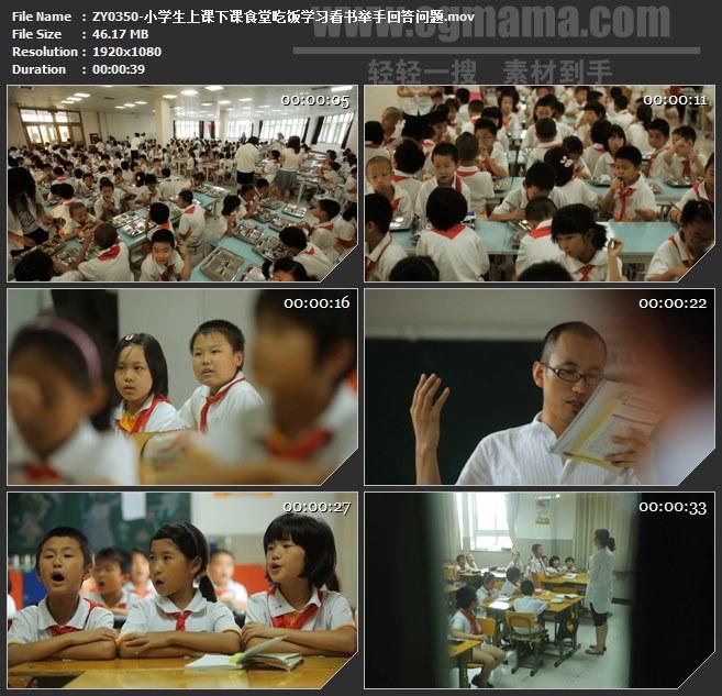 ZY0350-小学生上课下课食堂吃饭学习看书举手回答问题 高清实拍视频素材
