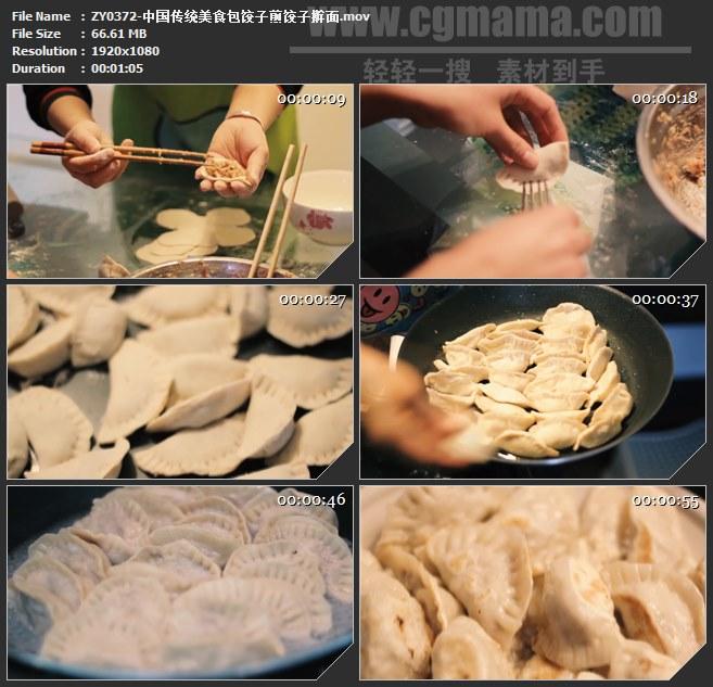 ZY0372-中国传统美食包饺子煎饺子擀面 高清实拍视频素材