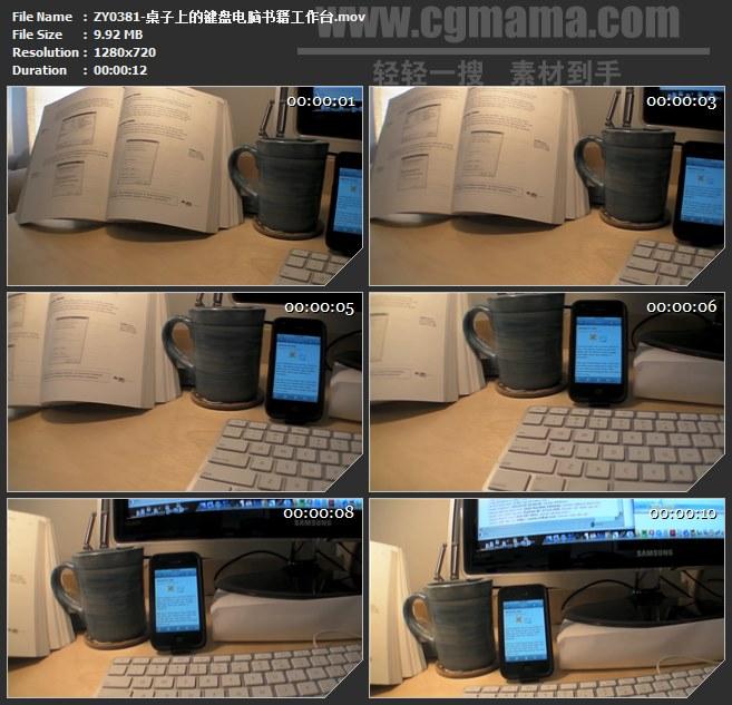 ZY0381-桌子上的键盘电脑书籍工作台 高清实拍视频素材