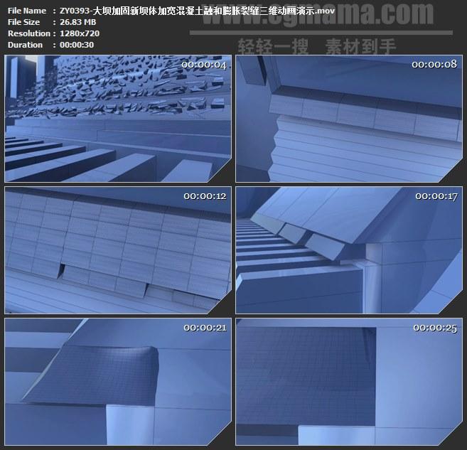 ZY0393-大坝加固新坝体加宽混凝土融和膨胀裂缝三维动画演示 高清实拍视频素材