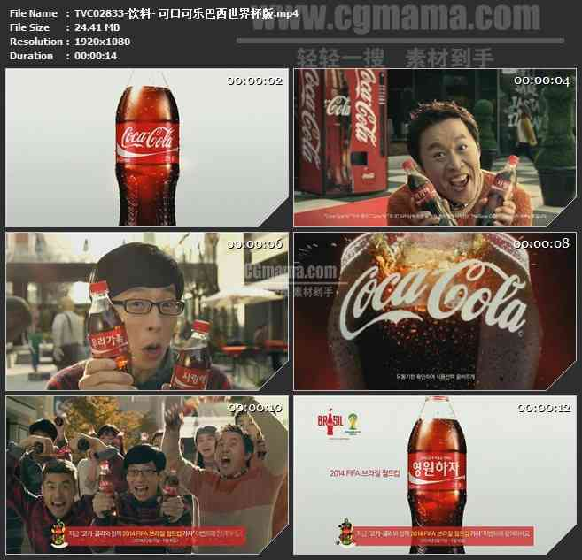 TVC02833-饮料- 可口可乐巴西世界杯版