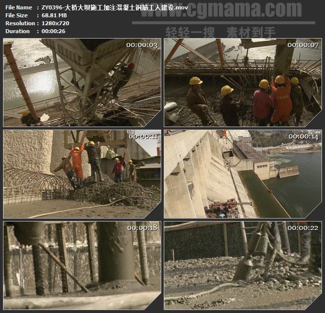 ZY0396-大桥大坝施工加注混凝土钢筋工人建设 高清实拍视频素材