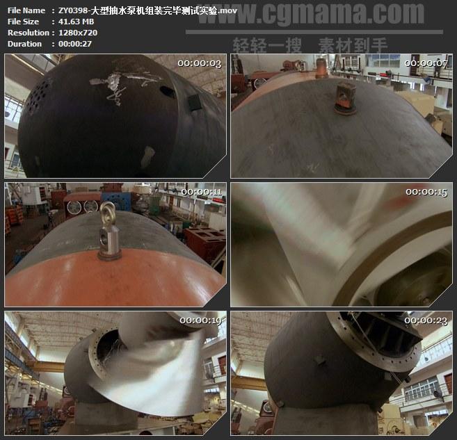 ZY0398-大型抽水泵机组装完毕测试实验 高清实拍视频素材