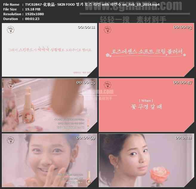 TVC02847-化妆品- SKIN FOOD