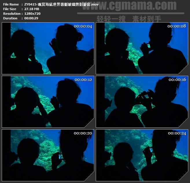 ZY0415-观赏海底世界潜艇玻璃剪影游客 高清实拍视频素材