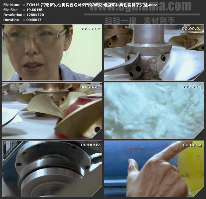ZY0416-贯流泵发动机构造设计图专家研究 螺旋桨种类性能科学实验 高清实拍视频素材