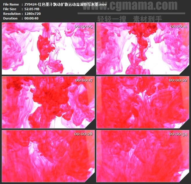 ZY0424-红色墨汁飘动扩散运动流淌特写水墨高清LED视频背景素材