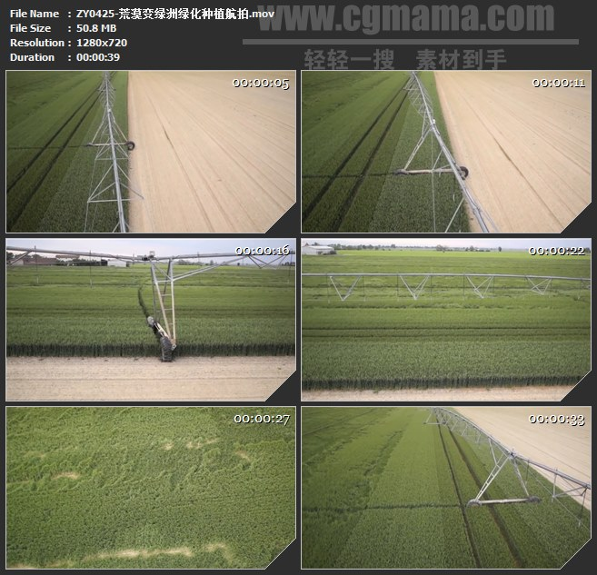 ZY0425-荒漠变绿洲绿化种植航拍高清实拍视频素材