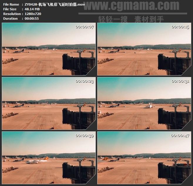 ZY0428-机场飞机停飞延时拍摄高清实拍视频素材