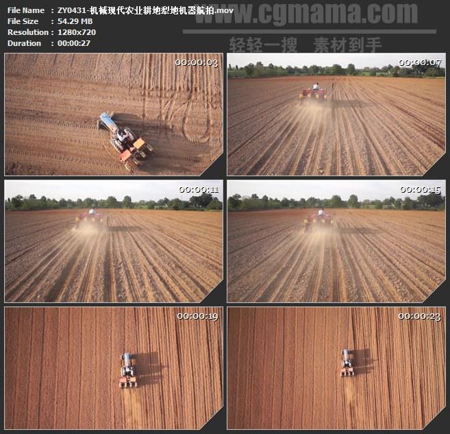 ZY0431-机械现代农业耕地犁地机器航拍 高清实拍视频素材