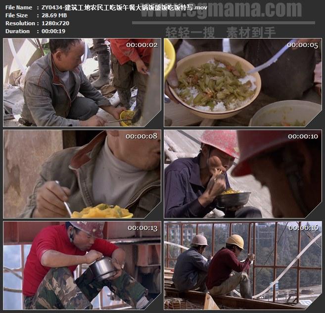 ZY0434-建筑工地农民工吃饭午餐大锅饭盛饭吃饭特写 高清实拍视频素材