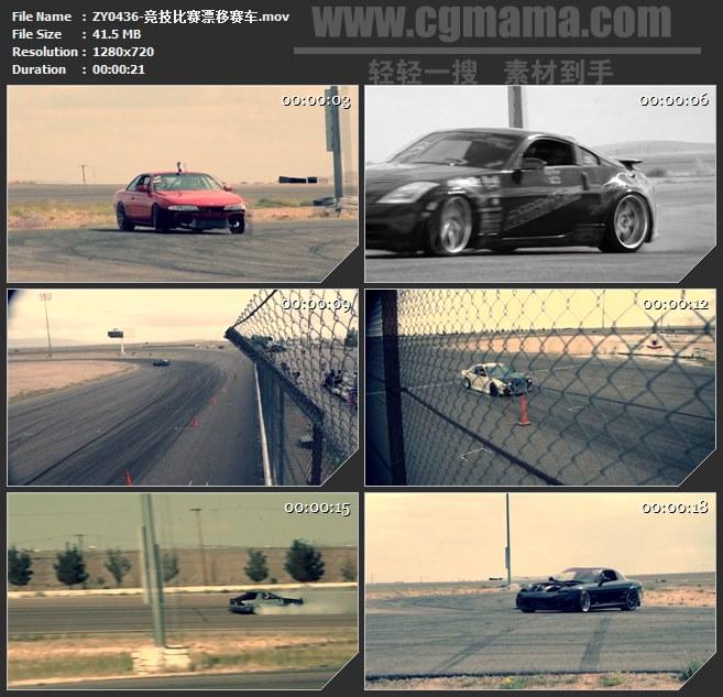 ZY0436-竞技比赛漂移赛车 高清实拍视频素材