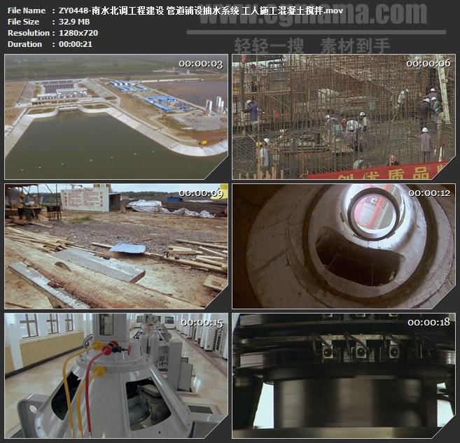 ZY0448-南水北调工程建设 管道铺设抽水系统 工人施工混凝土搅拌 高清实拍视频素材