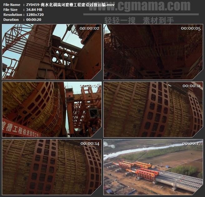 ZY0459-南水北调湍河渡槽工程建设对接运输 高清实拍视频素材