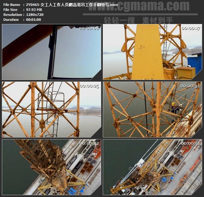 ZY0465-女工人工作人员爬高塔吊工作手脚特写 高清实拍视频素材