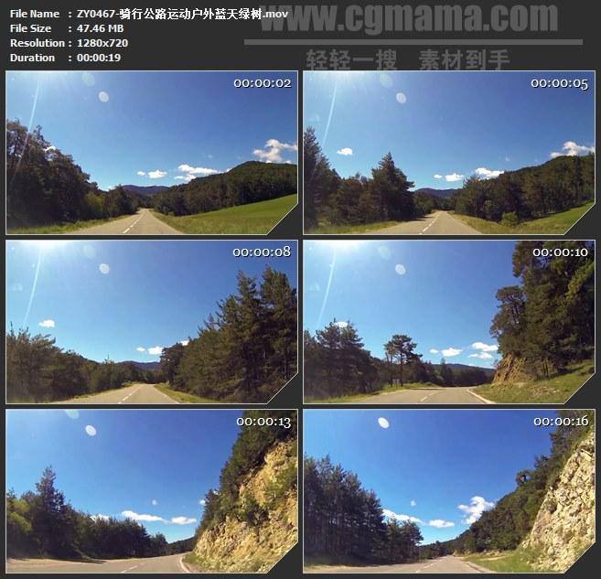 ZY0467-骑行公路运动户外蓝天绿树 高清实拍视频素材