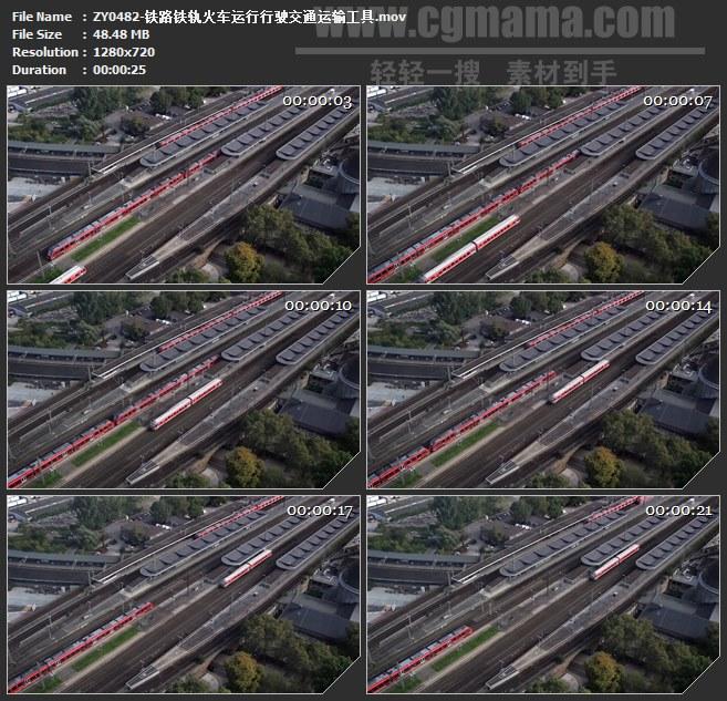 ZY0482-铁路铁轨火车运行行驶交通运输工具高清实拍视频素材