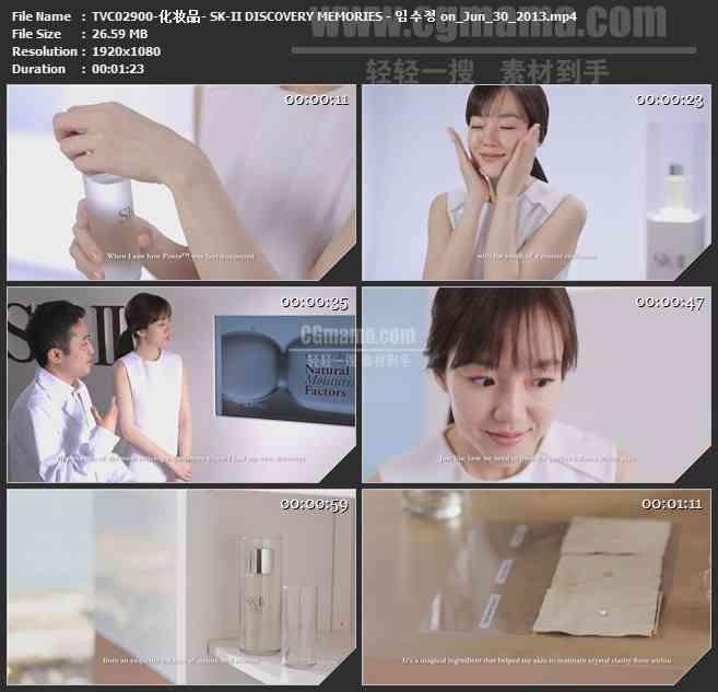 TVC02900-化妆品- SK-II DISCOVERY