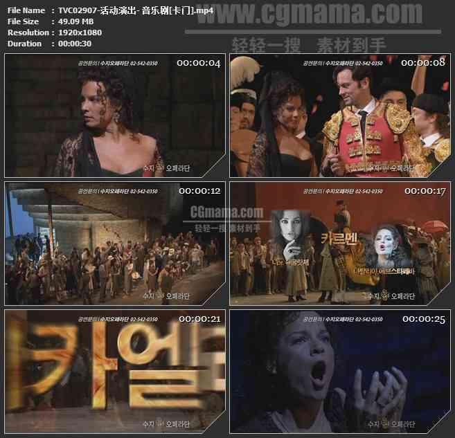 TVC02907-活动演出- 音乐剧[卡门]