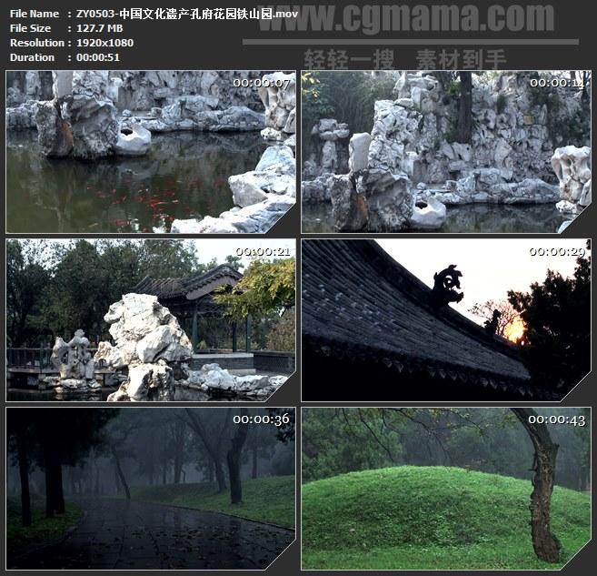 ZY0503-中国文化遗产孔府花园铁山园 高清实拍视频素材