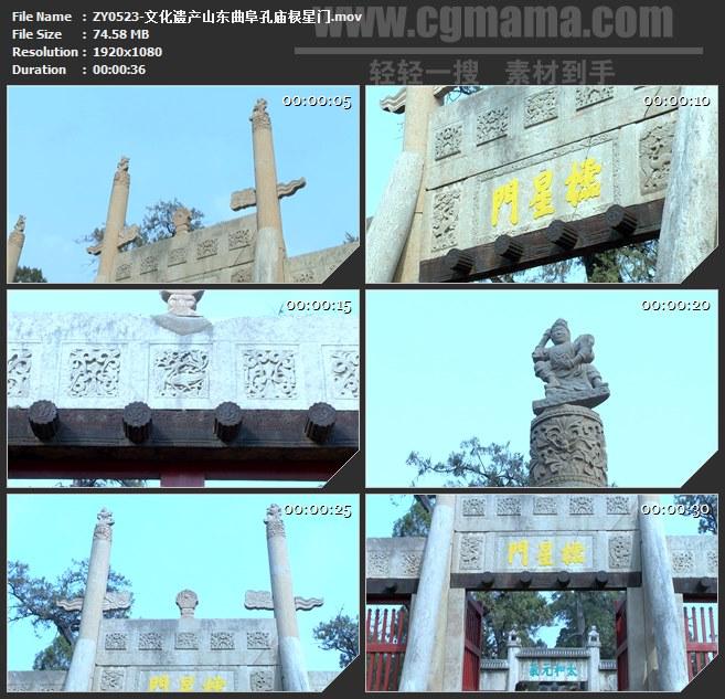 ZY0523-文化遗产山东曲阜孔庙棂星门 高清实拍视频素材