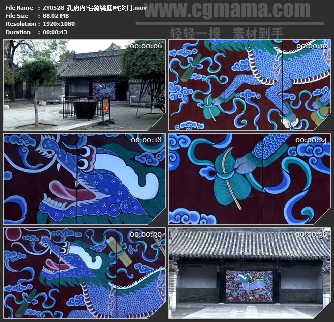 ZY0528-孔府内宅饕餮壁画贪门 高清实拍视频素材