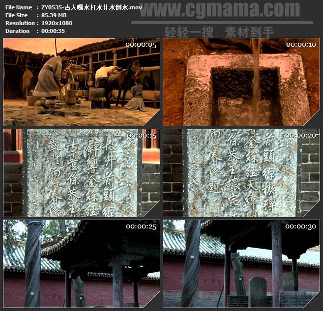 ZY0535-古人喝水打水井水倒水 高清实拍视频素材