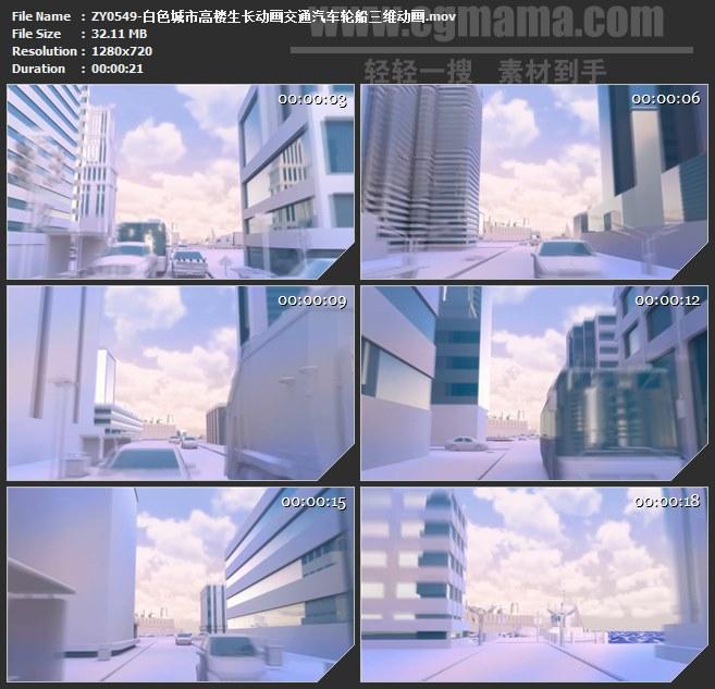 ZY0549-白色城市高楼生长动画交通汽车轮船三维动画 高清实拍视频素材