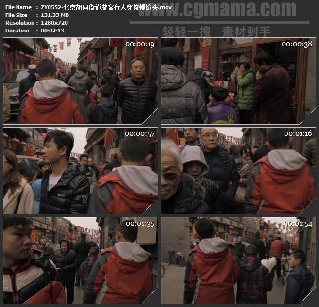ZY0552-北京胡同街道游客行人穿梭慢镜头 高清实拍视频素材