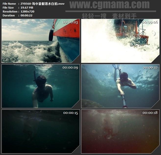 ZY0560-海中游艇潜水自拍 高清实拍视频素材