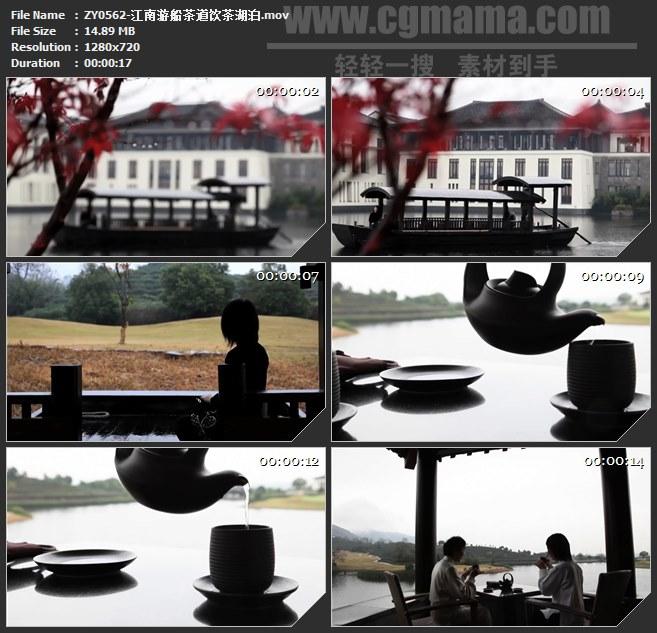 ZY0562-江南游船茶道饮茶湖泊 高清实拍视频素材